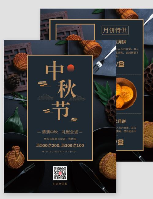 中秋节月饼促销宣传单