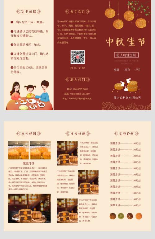 中秋节私人月饼定制三折页设计