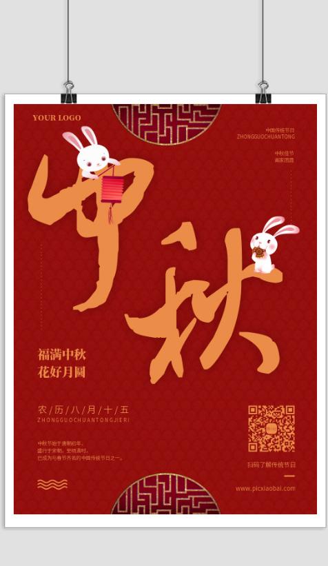 简约中国风中秋节宣传海报