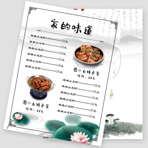 水墨中國風美食菜單