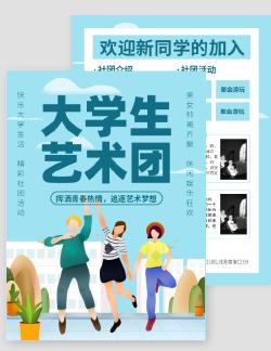 简约大学生艺术团招新DM宣传单