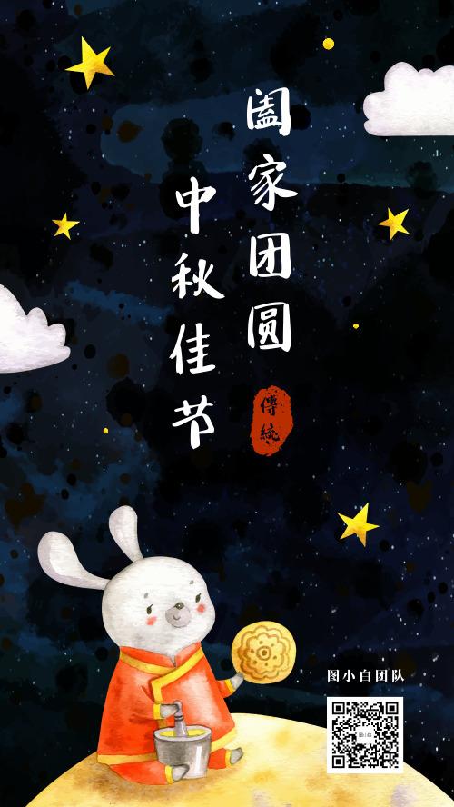 中秋节简约卡通插画祝福海报