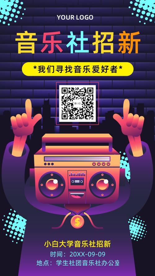 音乐社团招新手机海报