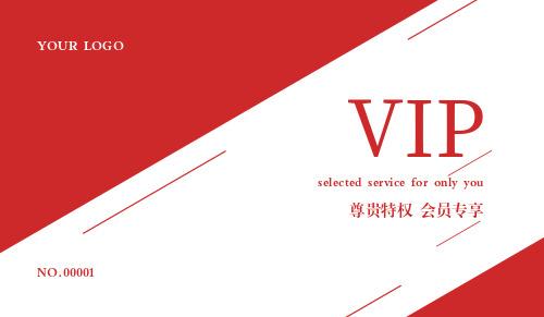 紅白簡約風VIP會員卡