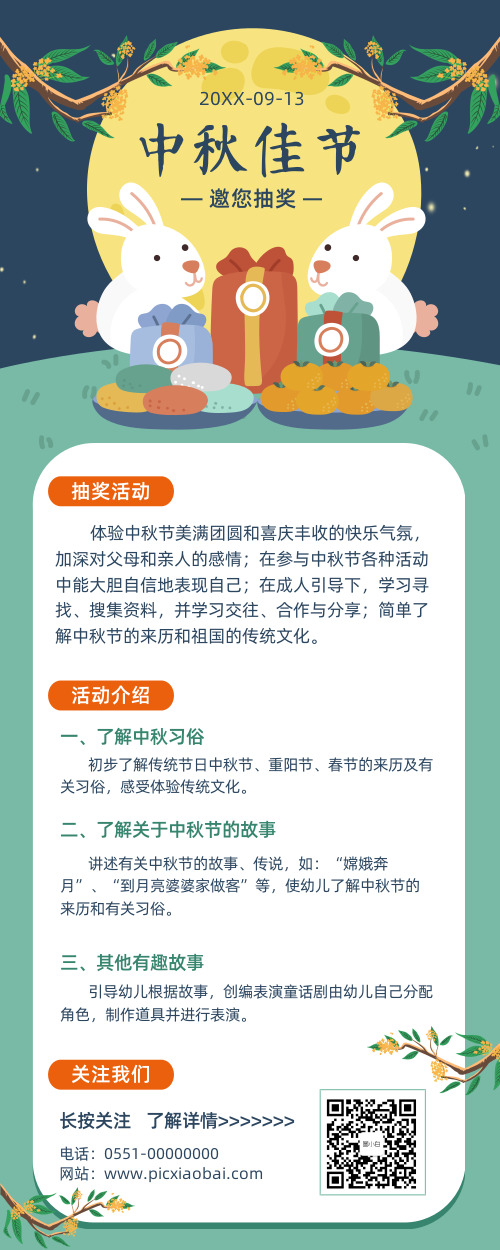 中秋节抽奖活动介绍营销长图