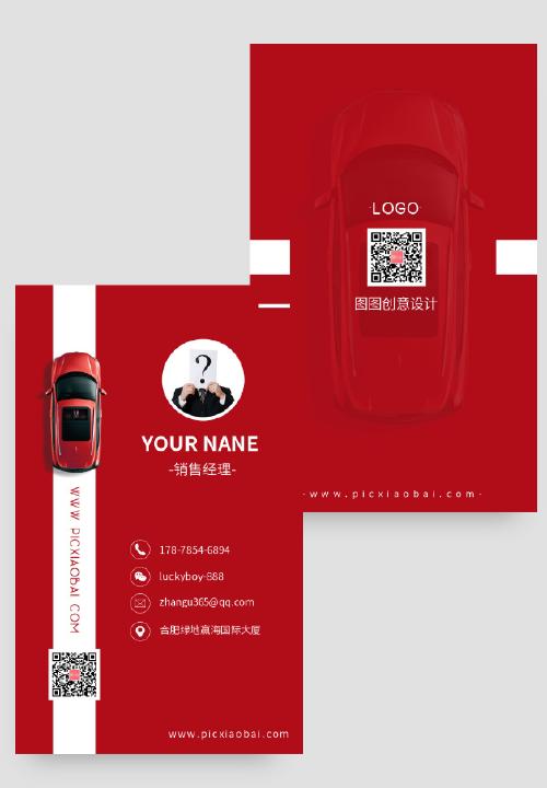 红色时尚汽车销售名片