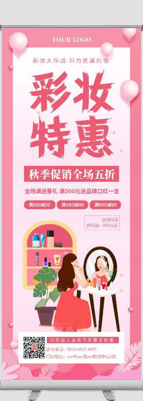 简约彩妆特惠秋季促销宣传易拉宝