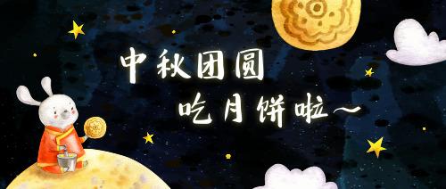 中秋节话题月饼插画公众号首图