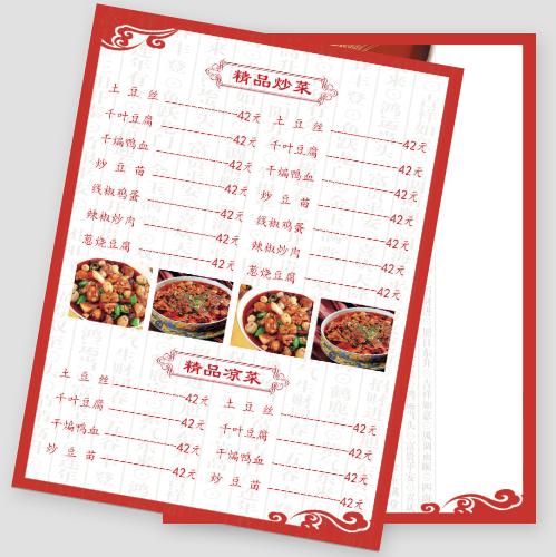 紅色中國風食品酒水菜單
