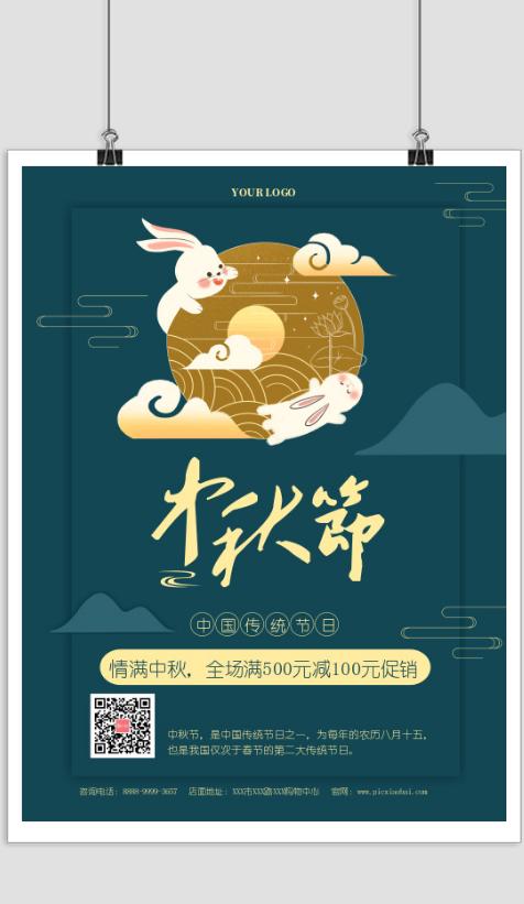 简约中秋节节日促销宣传海报