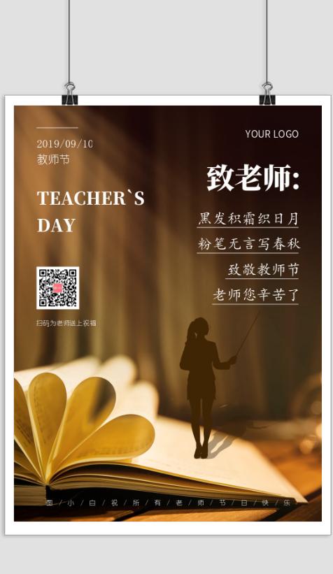 简约图文教师节宣传海报