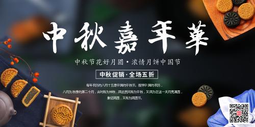 中秋节月饼促销展板