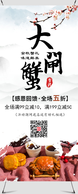 中国风大闸蟹促销展架
