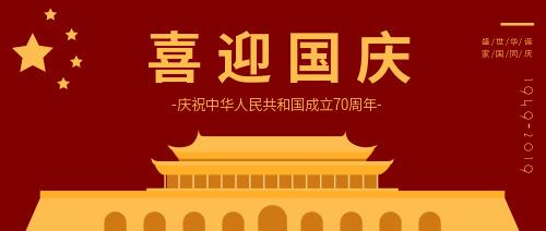 红色时尚国庆节公众号宣传推广