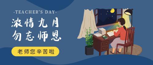 时尚插画教师节节日祝福宣传