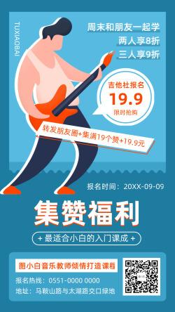 吉他社集赞福利手机海报