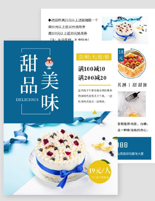简约清新甜品下午茶促销单页