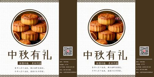 中秋节月饼包装盒手提袋