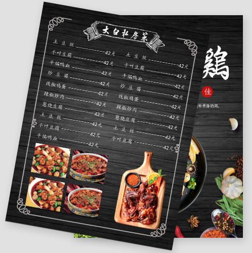 簡約黑色美食菜單