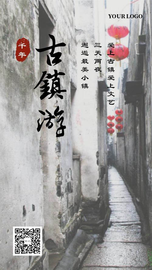 简约文艺古镇游旅游宣传海报