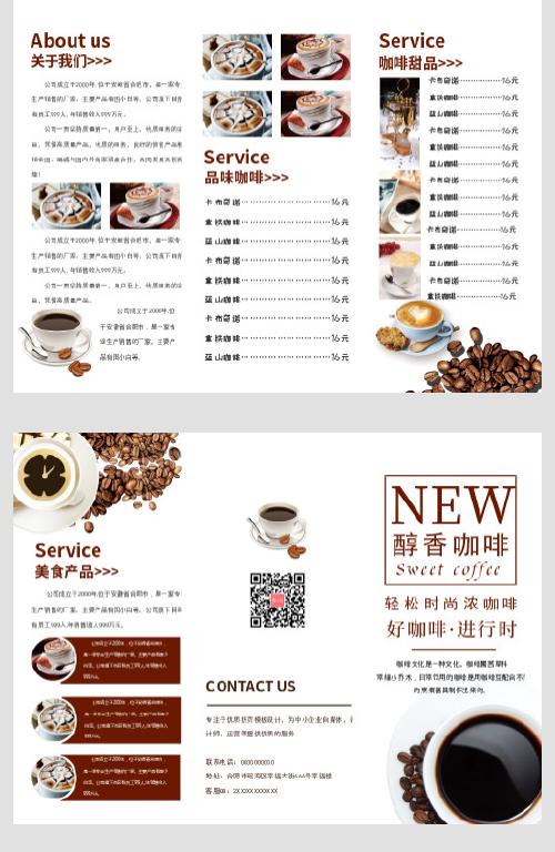 简约咖啡下午茶宣传三折页