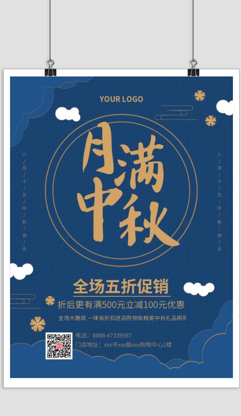简约月满中秋节日促销宣传海报