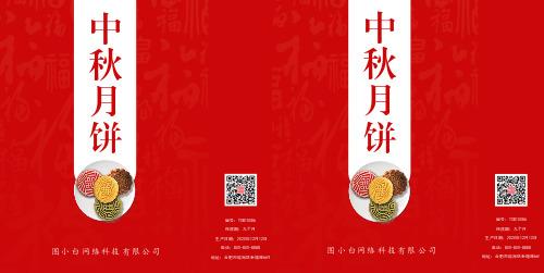 红色喜庆中秋月饼手提袋