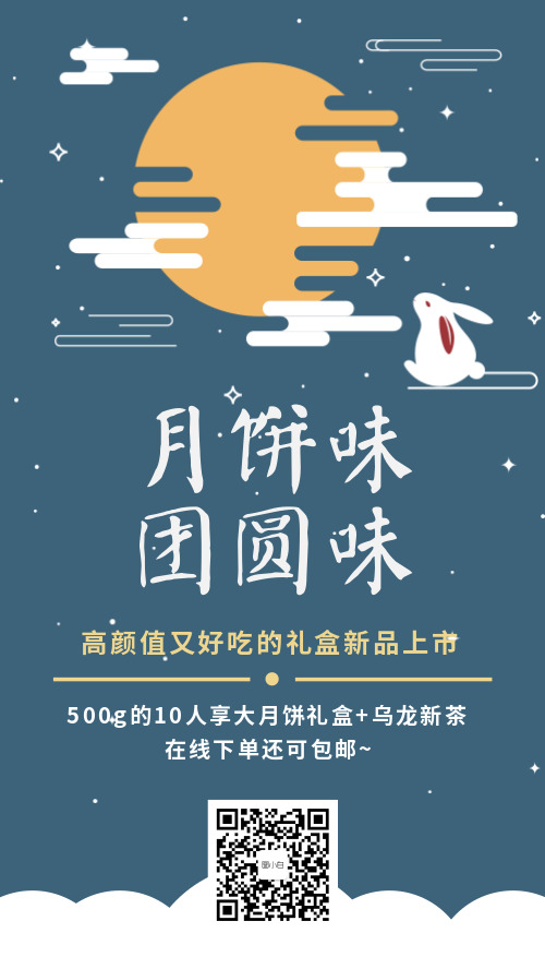 簡約中秋月餅促銷活動海報