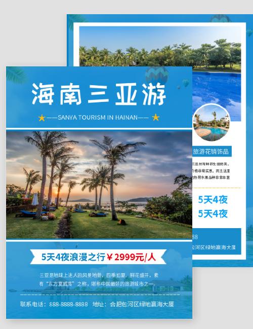 简约清新三亚旅游宣传单页