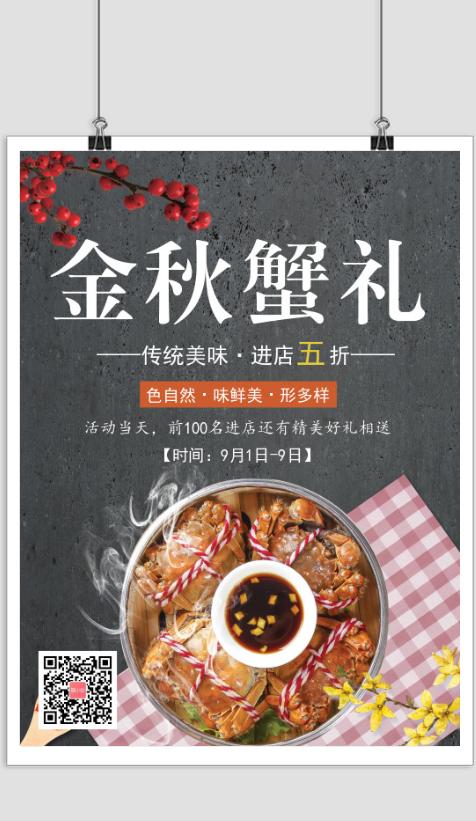 美味大闸蟹促销宣传海报