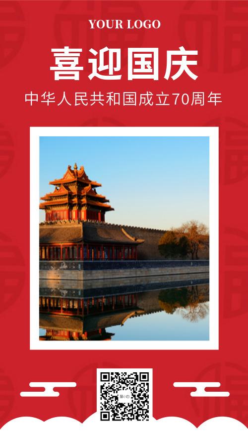 简约红色喜迎国庆宣传海报