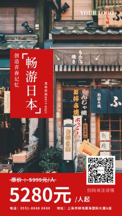 简约畅游日本旅游海报