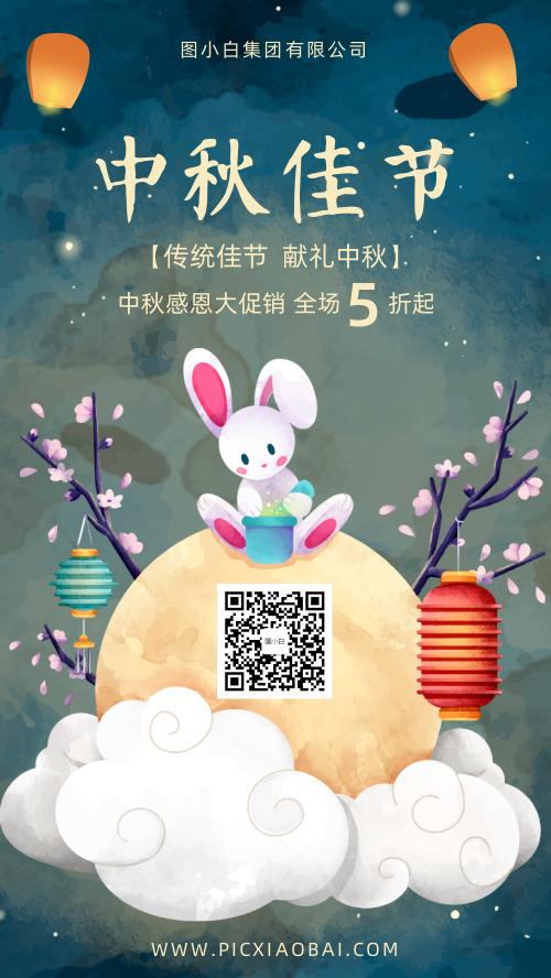 中秋佳節感恩促銷手機海報