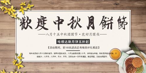 简约中秋节月饼促销展板