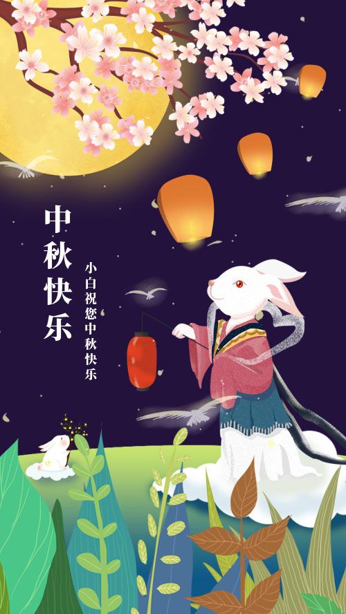 祝福中秋節快樂插畫