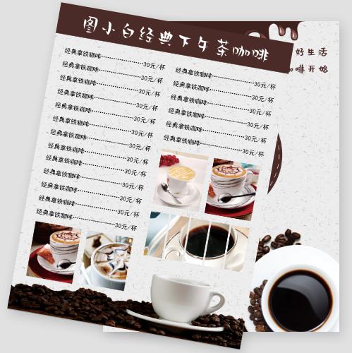 美味咖啡下午茶菜单