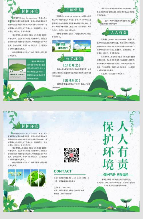 绿色公益保护环境宣传三折页