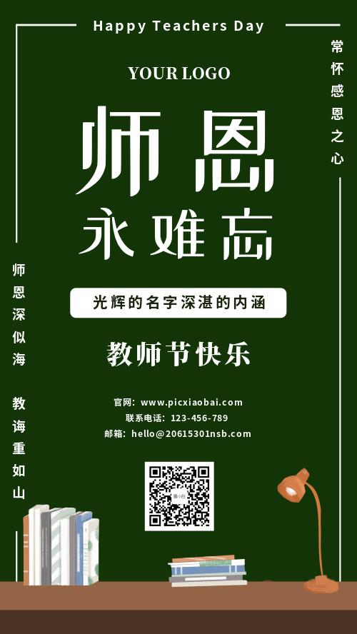 简约师恩永难忘教师节活动海报