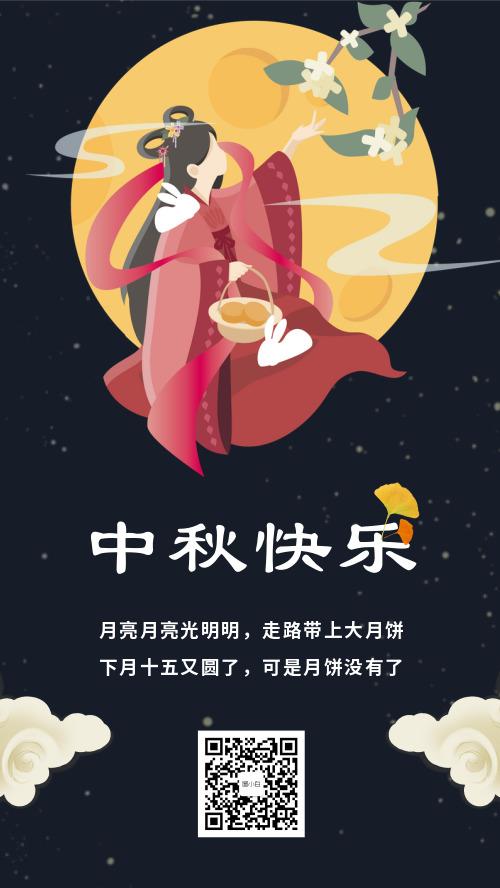 簡約卡通插畫中秋節快樂活動海報