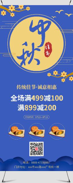 简约中秋佳节月饼促销展架
