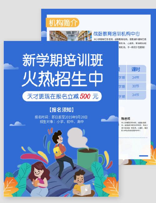 时尚插画秋季培训招生DM宣传