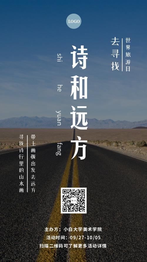 简约世界旅游日清新海报