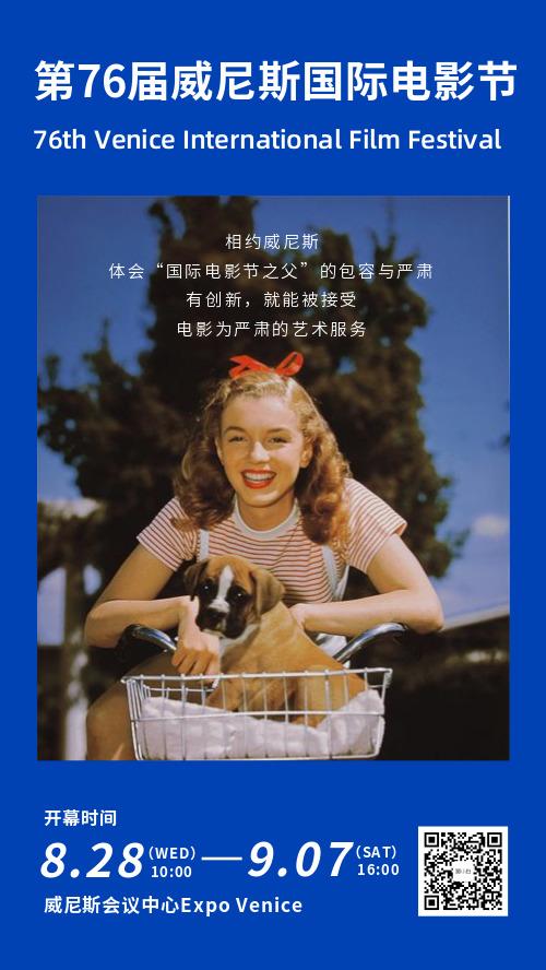 简约蓝色威尼斯国际电影节活动海报