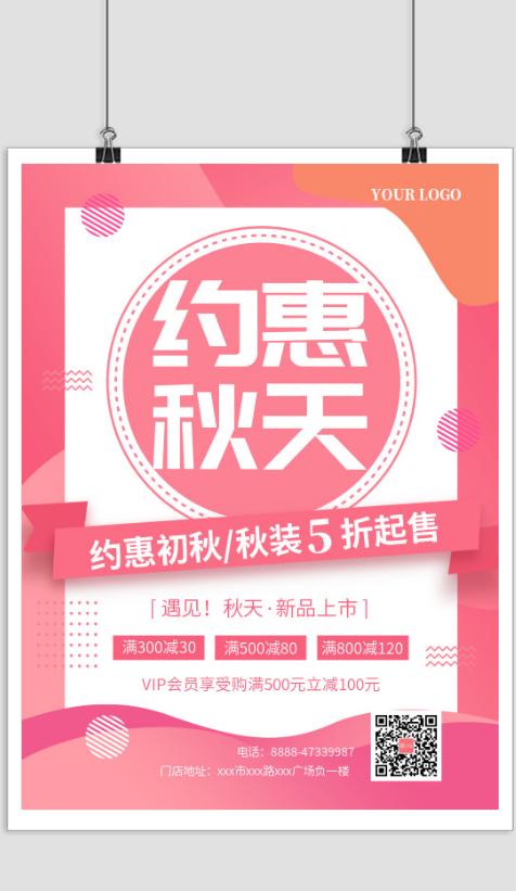 粉色简约约惠秋天促销宣传海报