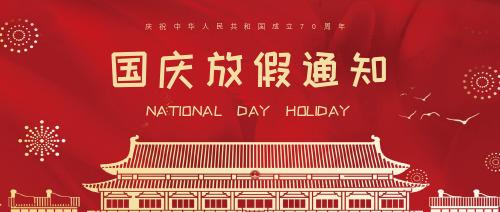 国庆假期放假通知微信首图设计