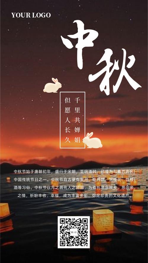 简约中秋节活动海报