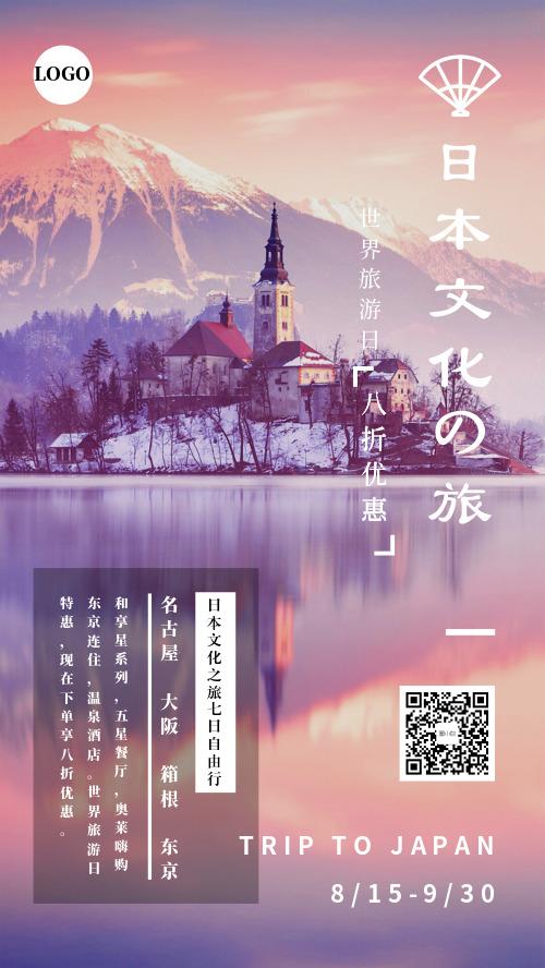 简约日本文化の旅旅游活动海报