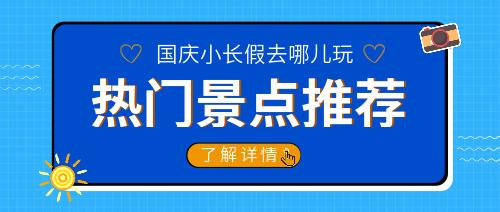 清新国庆景点游玩推荐微信首图