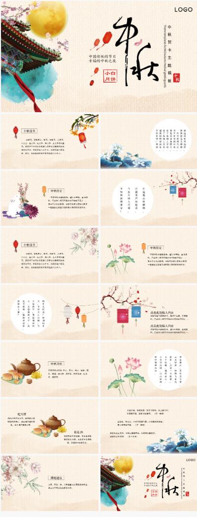 中秋节中国风传统节日模板