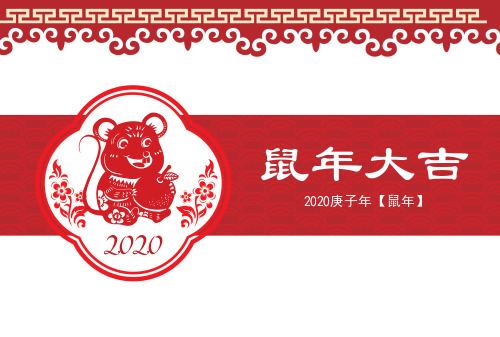 剪紙風2020年鼠年臺歷
